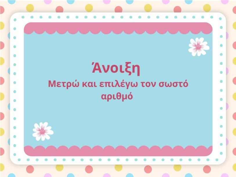 Άνοιξη - Μετρώ και επιλέγω τον σωστό αριθμό by Ada Nikolaou