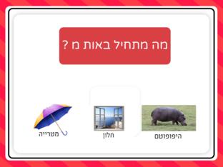 מה מתחיל באותיות: מ ש פ ח ה by Yonatan Hevroni