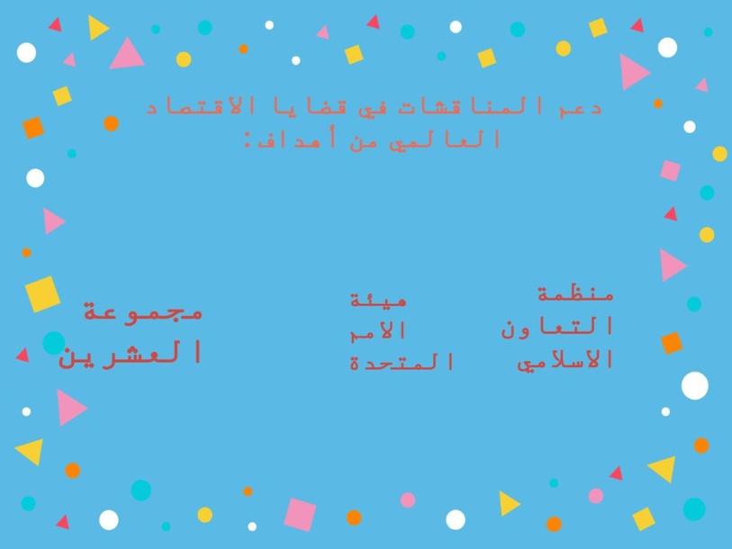 مسابقة على الوحدة السادسة عمل الطالبة ناهد أحمد by Nahed Allam