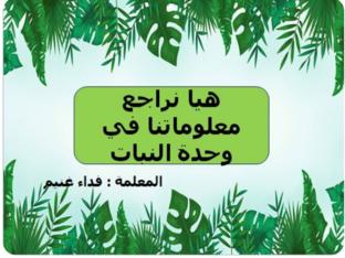 مراجعة الوحدة الثالثة علوم الصف الرابع  by Fedaa Ghunam