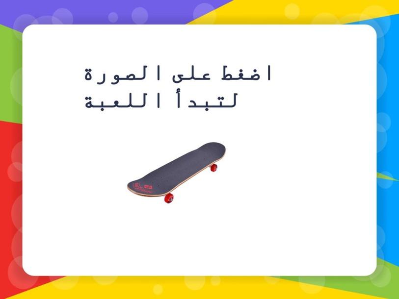 الوقوف على قاعدة اتزان صف ثالث  by Mona