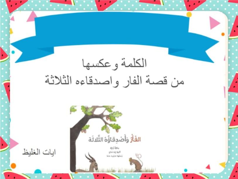 الكلمة وعكسها من قصة الفار واصدقاءه الثلاثة by ayat arara