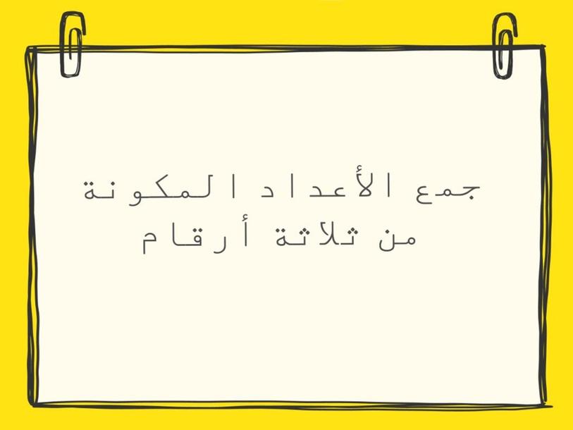 جمع الاعداد المكونه من ثلاثة ارقام by Mariami Albuarki
