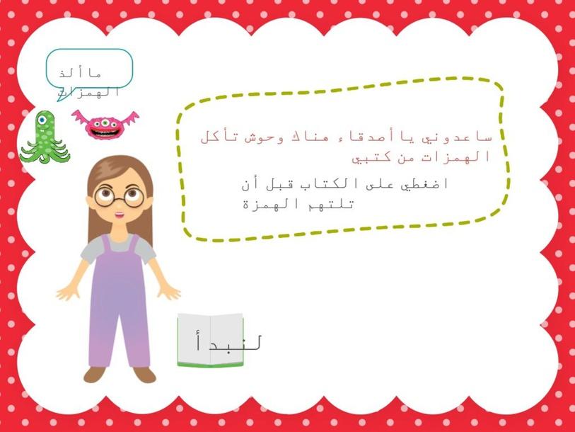 الهمزات المفقودة مع فدك  by فدك آل مرزوق