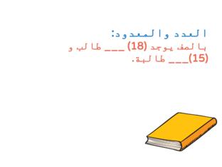 العربية لغتنا - فرح ومرفت يزبك by suhair yazbak