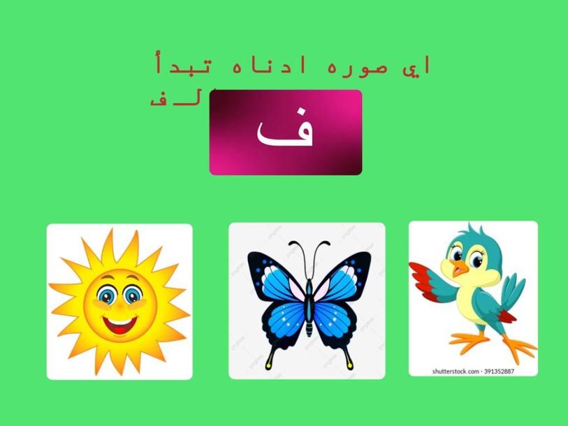 التعرف على الصوت الاول من الكلمه by Alas