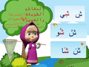 المقاطع الطويلة والقصيرة في اللغة العربية by saja hussien