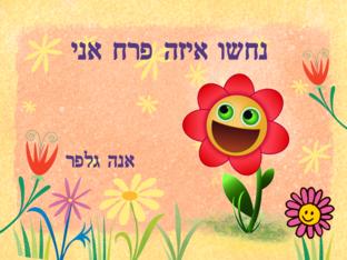 נחשו איזה פרח אני- אנה גלפר by אנה