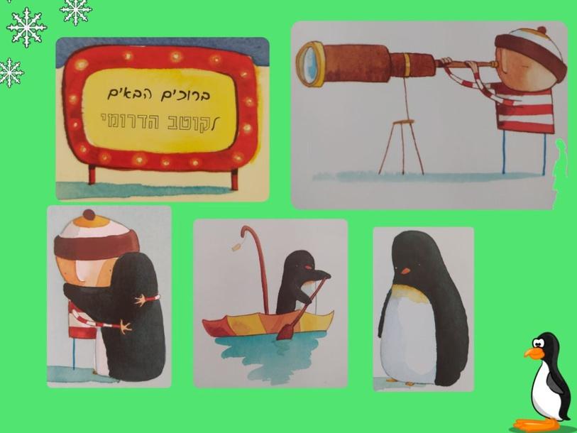 משחק התאמה ומציאה עם האיורים מהספר by Irina Koba