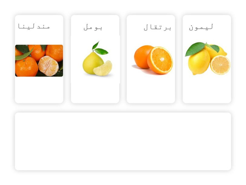 أجزاء ثمرة الحمضيات (ملائمة الصورة) .. puzzel .. 1 by amany barakat