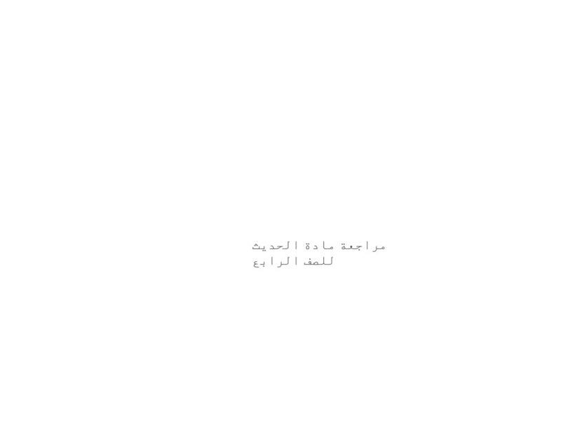 ورقة عمل تفاعليه لمادة الحديث by حمودي العلكمي