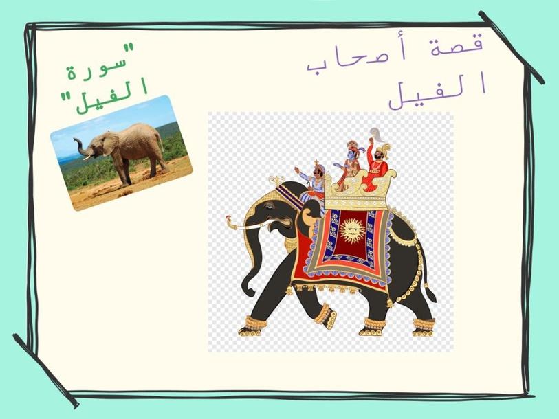 قصة أصحاب الفيل  by yasmeen touri