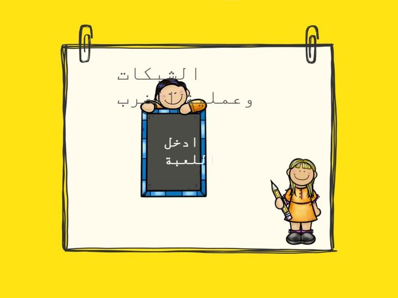 الجمع المكرر هو الضرب  by Wajehah Alghazal