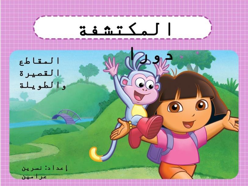 المكتشفة دورا (المقاطع الطويلة والقصيرة) by nisreen aramin
