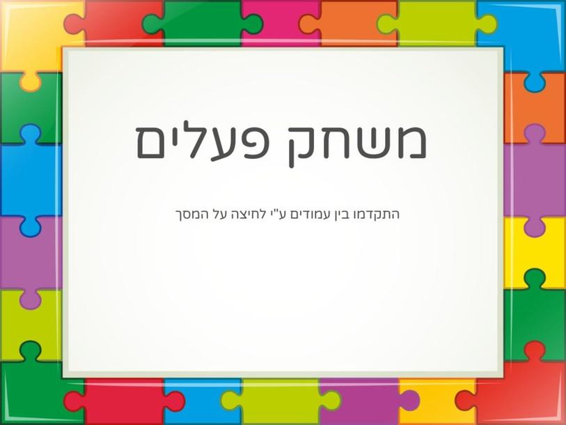משחק - פעלים ספציפיים  by Maya Zahari