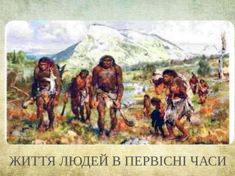 Життя людей у первісні часи by Наталія Кухарчук