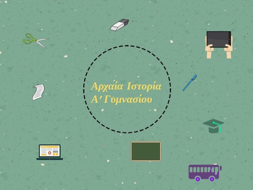 Ανακεφαλαίωση του μαθήματος Αρχαία Ιστορία by nayadimo