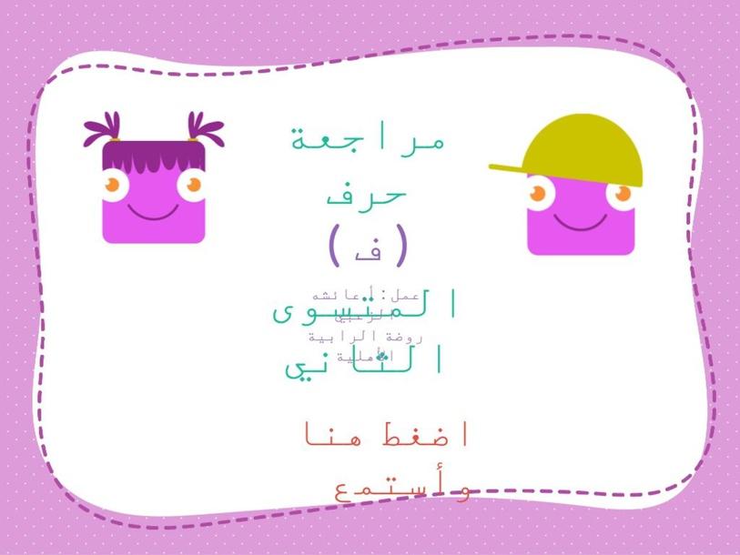 مراجعة حرف ف مستوى ثاني by Aisha ameen
