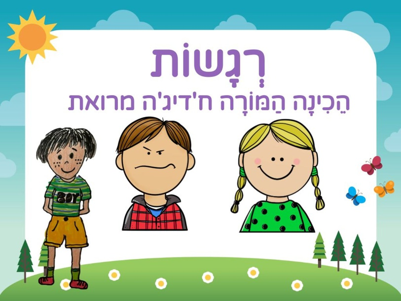 רגשות כיתה א-עברית שפה שנייה by ח'דיגה מרואת