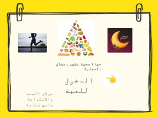 حياة صحية بشهر رمضان المبارك by Sami Samarah