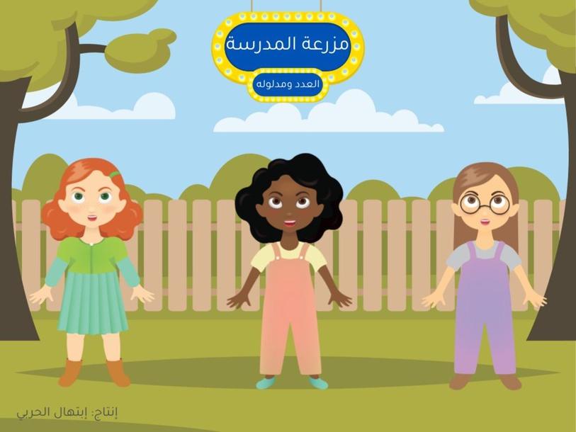 العدد ومدلوله - مزرعة المدرسة by ابتهال الحربي