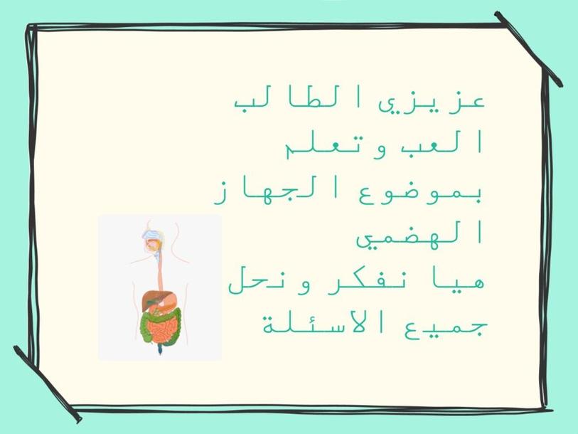 لعبة تعليمية بموضوع الجهاز الهضمي by שאדא טאהא