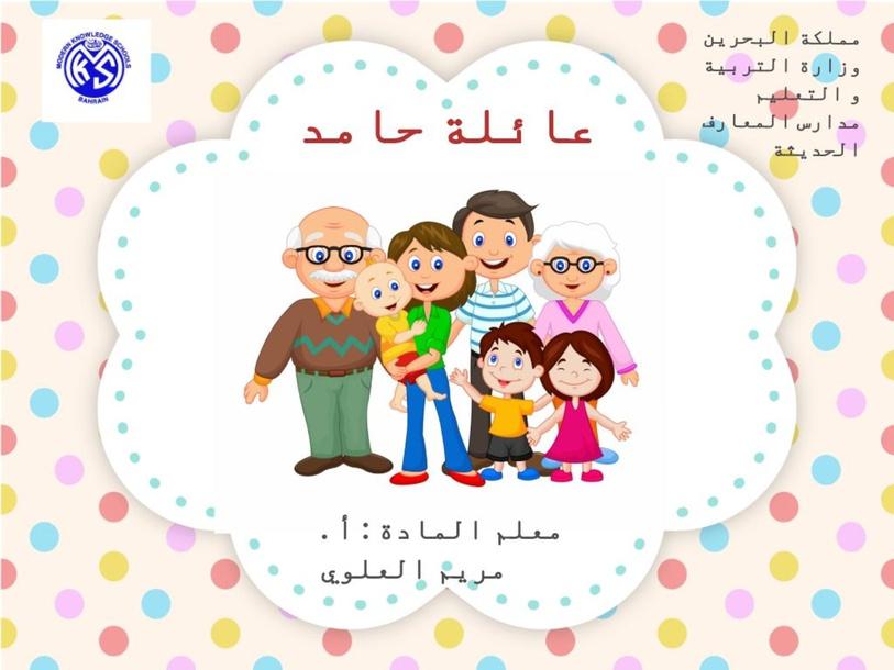 عائلة حامد و سعاد  by Maryam Abdulameer