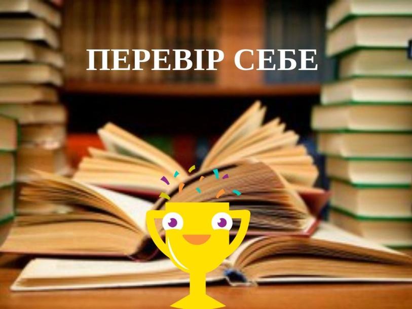 """Інтерактивна гра  """"Виклик"""" by Ирина Игнатенко"""