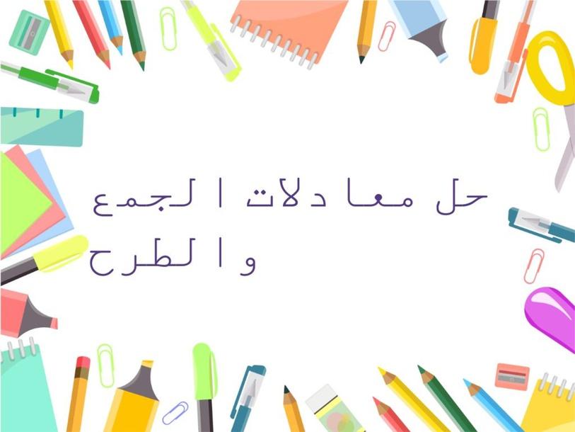 حل معادلات الجمع والطرح by نجود فراج