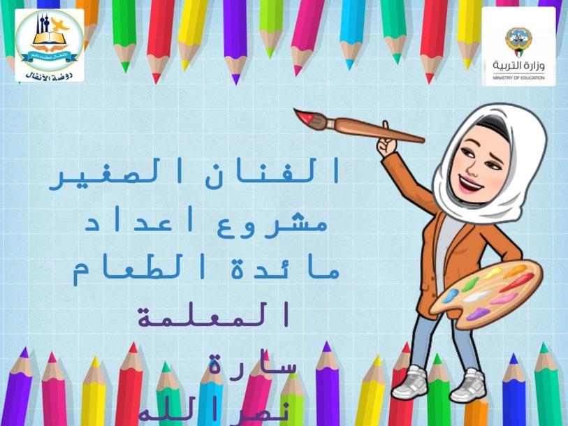 الفنان الصغير الفترة الثانية by teacher sarah