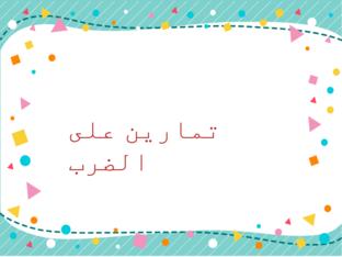 تمارين على الضرب  by rasha qamar