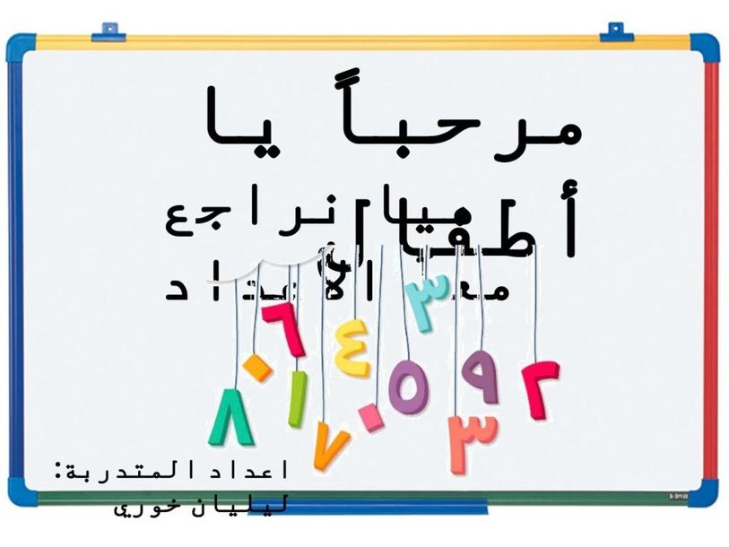 لعبة تفاعلية عن الأعداد by liliane khoury
