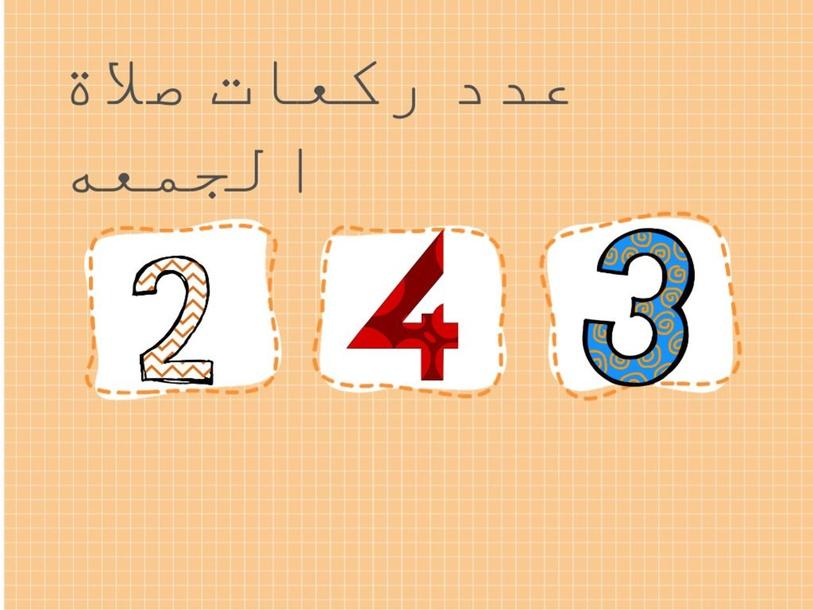 مراجعه الصلوات للصف السادس by Shahad Hussain Al Moghamsi