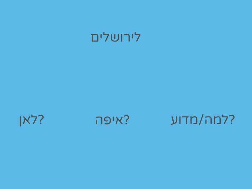 מילות שאלה למה/מדוע, איפה,לאן? by Tali Lemberg