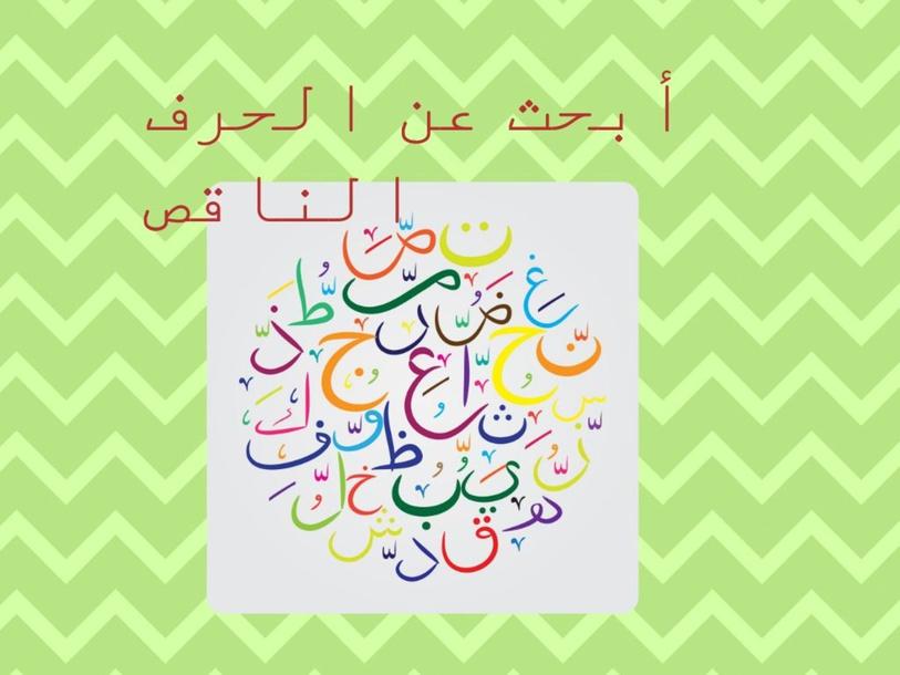 ابحث عن الحرف الناقص by Samira Elbedour