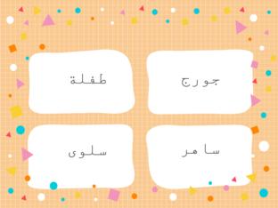 اسم العلم واسم الجنس by מאי חורי חאג'