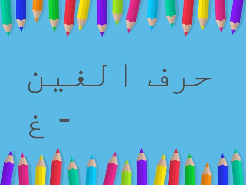حرف الغين - غ by maisa Hussain