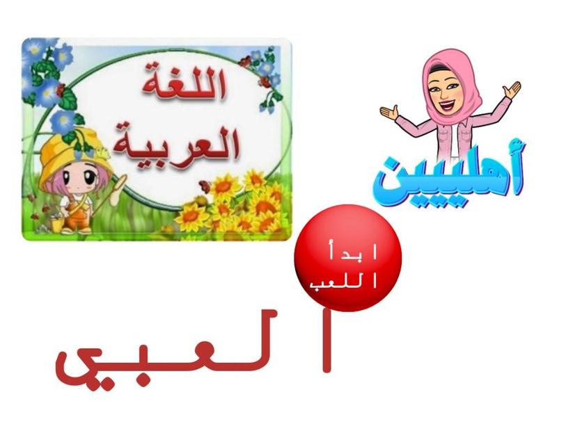 زينب عون لغة عربية by زينات عون