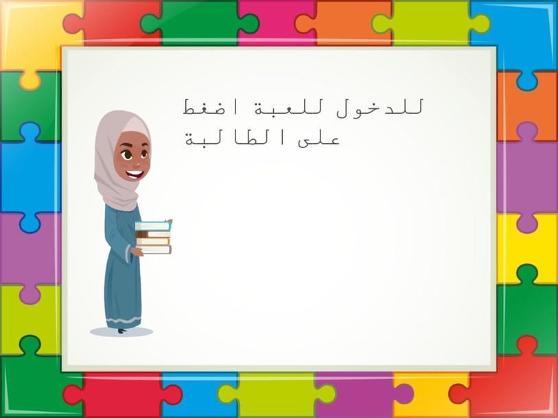 التقويم الختامي: درس الصوم by s119499student.squ.om