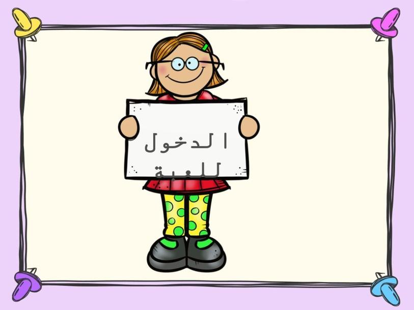 لعبة ظرف الزمان والمكان by elham ali