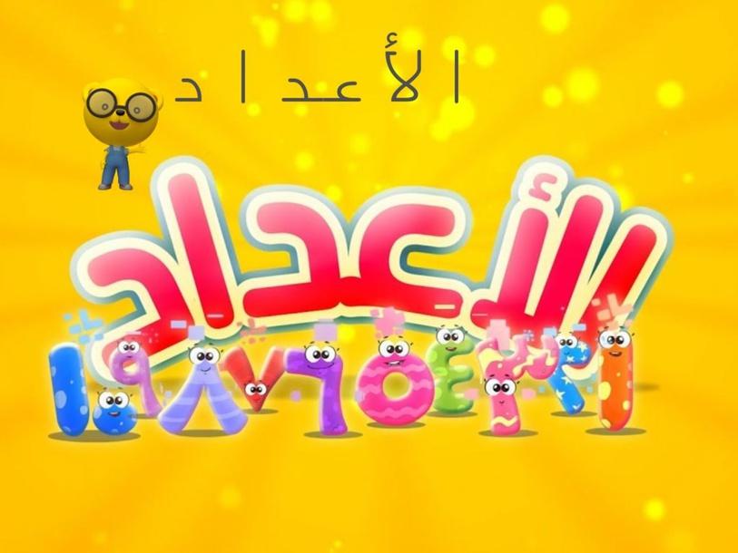شرح ولعبة تعلم الاعداد by yasmeen touri
