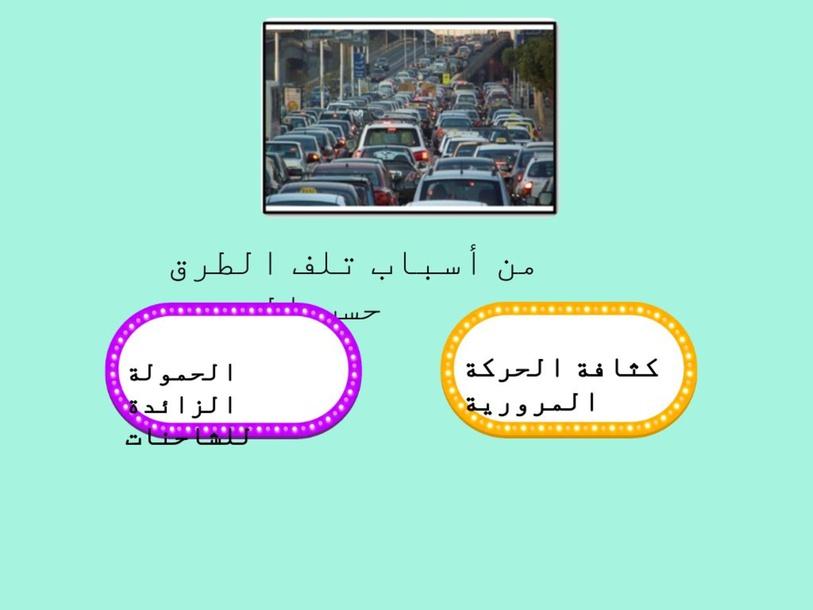 خدمات الطرق في بلادي by Eman Alhebshi