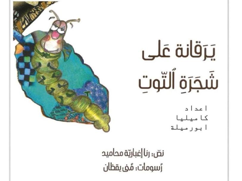 يرقانة على شجرة التوت by Kameelia Abu Rmela