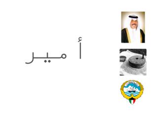 كلمات التصور البصري  by fatma alazmi