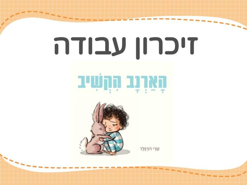זיכרון עבודה -הארנב שהקשיב by MAAYAN AIZLER