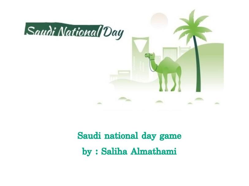 لعبة اليوم الوطني السعودي by صالحة المتحمي