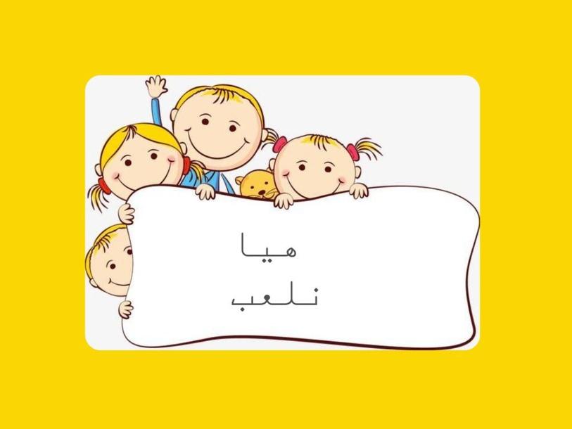 العاب تعليمية   by Eman Farrah
