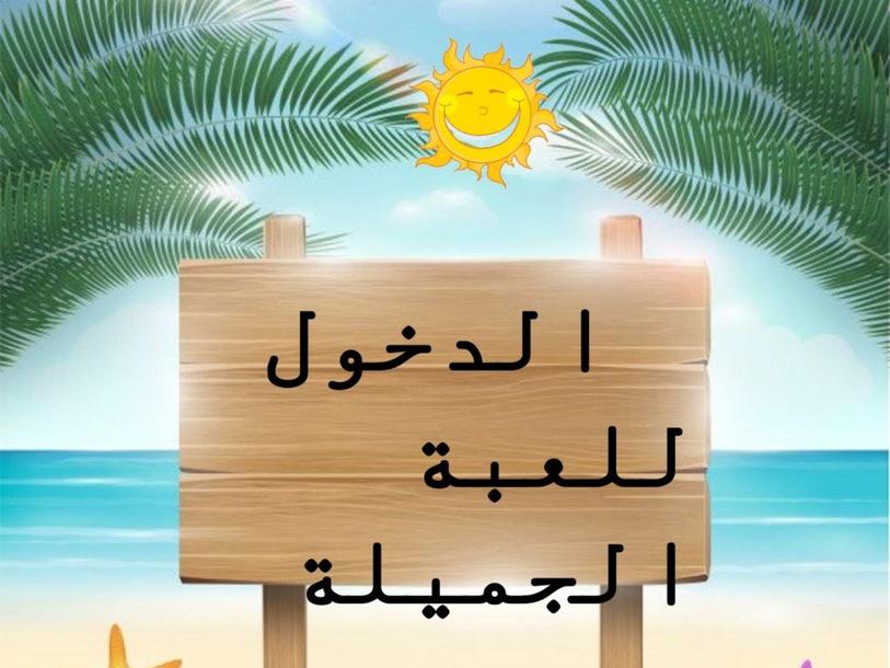 مطابقة الحرف بالكلمة  by Lulu Alnaim