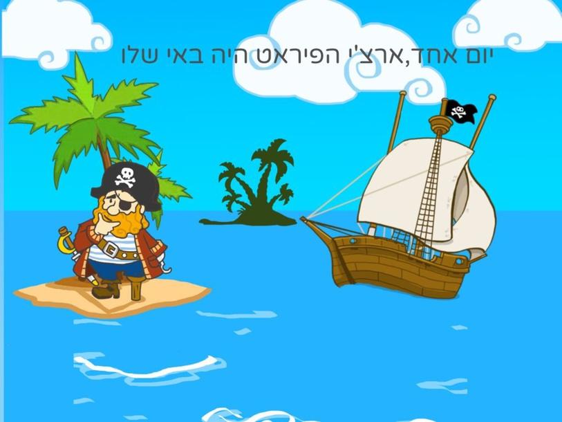 ארצ'י הפיראט חוקר תרבויות by גלי חנדלי