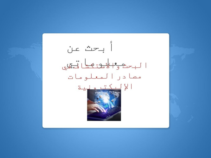 أبحث عن معلوماتي  by Jehan Mattar